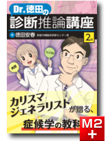 Dr.徳田の診断推論講座<第2版> [動画付き]