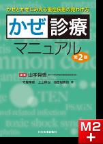 かぜ診療マニュアル-かぜとかぜにみえる重症疾患の見わけ方 第2版