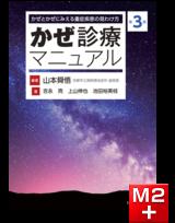 かぜ診療マニュアル第3版