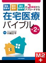 家庭医療学,老年医学,緩和医療学の3領域からアプローチする 在宅医療バイブル 第2版