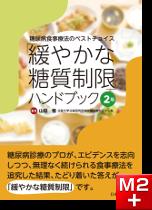 「緩やかな糖質制限」ハンドブック 第2版
