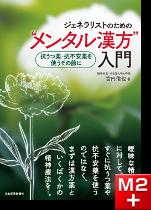 """ジェネラリストのための""""メンタル漢方""""入門"""
