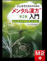 """ジェネラリストのための""""メンタル漢方""""入門<第2版>"""