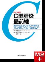 改訂新版 C型肝炎最前線 第5版