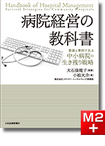 病院経営の教科書