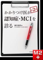 かかりつけ医が認知症・MCIを診る 第2版