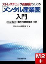 ストレスチェック面接医のための「メンタル産業医」入門 改訂第2版