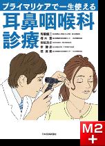 プライマリケアで一生使える耳鼻咽喉科診療