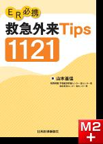 ER必携 救急外来Tips 1121