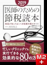 医師のための節税読本【2019年度版】
