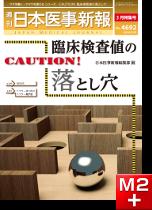 週刊日本医事新報 3月特集号 CAUTION!臨床検査値の落とし穴