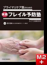 プライマリケア医のための 実践フレイル予防塾 めざせ健康長寿