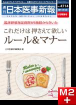 週刊日本医事新報 8月特集号 これだけは押さえて欲しいルール&マナー