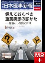 週刊日本医事新報 9月特集号 備えておくべき重篤疾患の診かた