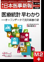週刊日本医事新報 1月特集号 医療統計早わかり~オープンデータで見る医療の姿