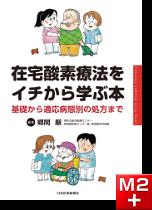 在宅酸素療法をイチから学ぶ本