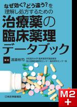 なぜ効く?どう違う?を理解し処方するための 治療薬の臨床薬理データブック