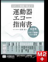 運動器エコー指南書 日本発 スポーツ傷害のエコー診療