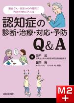 認知症の診断・治療・対応・予防Q&A