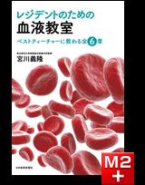 レジデントのための血液教室 ベストティーチャーに教わる全6章