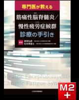 専門医が教える 筋痛性脳脊髄炎/慢性疲労症候群(ME/CFS)診療の手引き