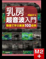 乳房超音波入門 動画で学ぶ厳選100症例