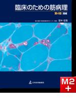臨床のための筋病理 第4版増補