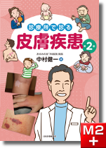 診療所で診る皮膚疾患 第2版