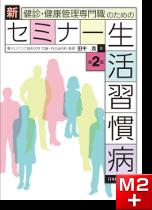 健診・健康管理専門職のための 新セミナー生活習慣病 第2版