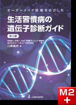 オーダーメイド医療をめざした 生活習慣病の遺伝子診断ガイド 第2版