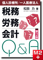 個人診療所/一人医療法人【税務・労務・会計】Q&A 第2版