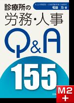 診療所の労務・人事 Q&A155