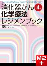 消化器がん化学療法レジメンブック 第4版
