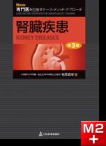 New専門医を目指すケース・メソッド・アプローチ 腎臓疾患 第3版