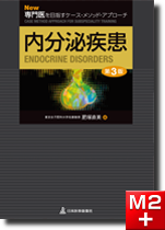 New専門医を目指すケース・メソッド・アプローチ 内分泌疾患 第3版