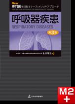 New専門医を目指すケース・メソッド・アプローチ 呼吸器疾患 第3版