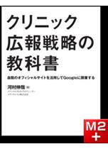 クリニック広報戦略の教科書