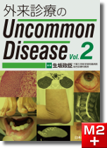外来診療のUncommon Disease Vol.2