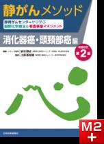 静がんメソッド 消化器癌・頭頸部癌編 改題改訂第2版