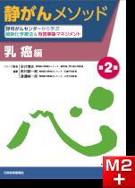 静がんメソッド 乳癌編 第2版