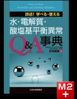 詳述!学べる・使える 水・電解質・酸塩基平衡異常Q&A事典