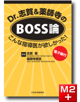 Dr.志賀&薬師寺のBOSS論