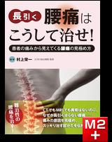長引く腰痛はこうして治せ! 患者の痛みから見えてくる腰痛の見極め方第1版