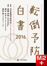 転倒予防白書2016