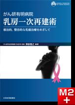 がん研有明病院 乳房一次再建術 根治的,整容的な乳癌治療をめざして