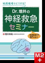 心電図ハンター 心電図×非循環器医 2 失神・動悸/不整脈編
