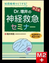 結局現場でどうする? Dr.増井の神経救急セミナー 第2版