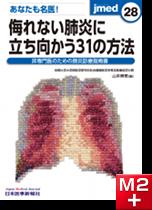 jmedmook28 あなたも名医!侮れない肺炎に立ち向かう31の方法