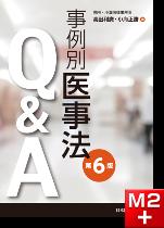 事例別医事法Q&A 第6版