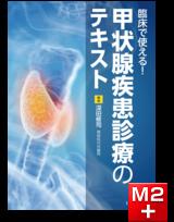 臨床で使える! 甲状腺疾患診療のテキスト